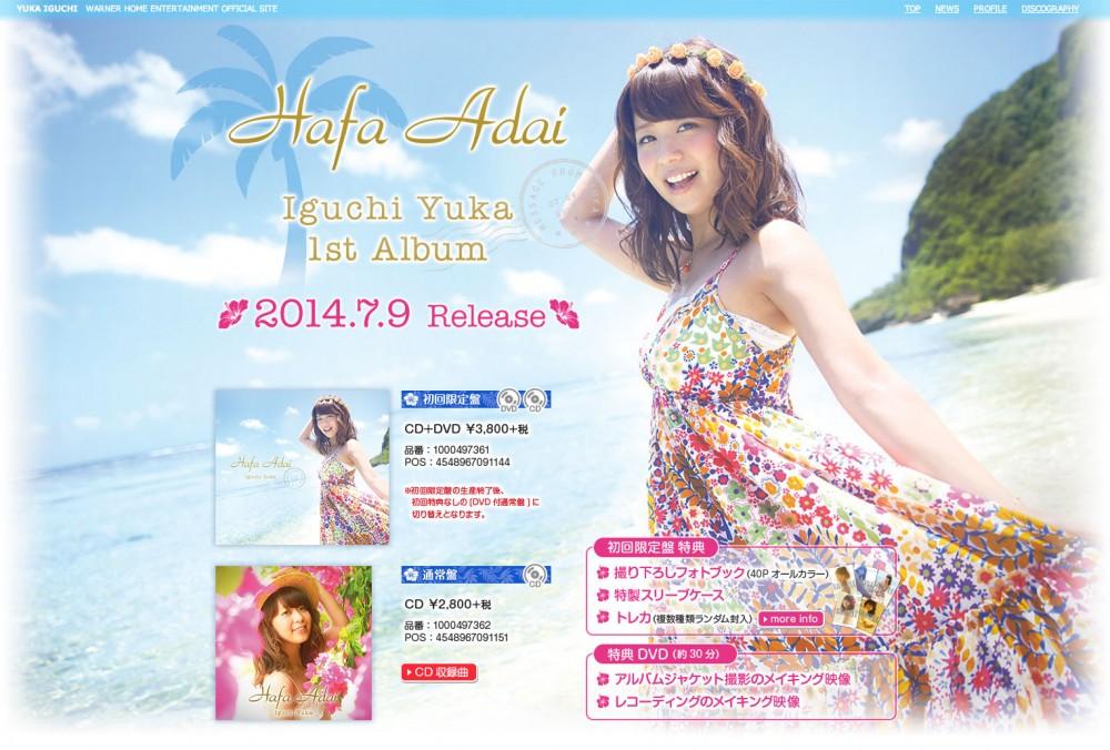 井口裕香のファーストアルバム『Hafa Adai』