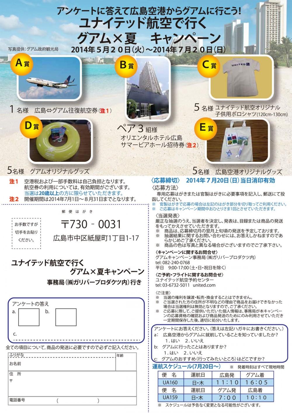 広島空港【グアム】ユナイテッド航空で行く グアム×夏キャンペーンの専用応募ハガキ