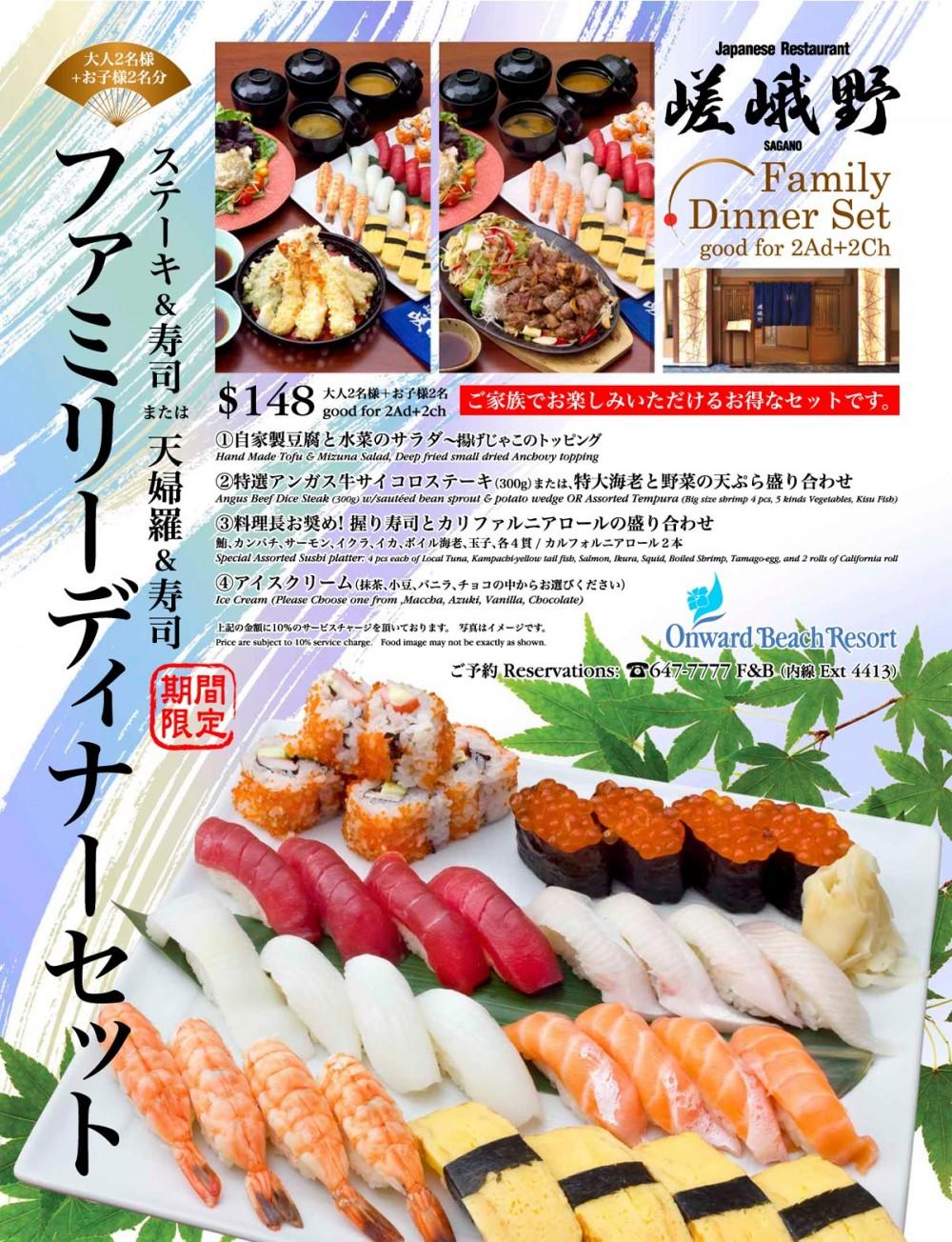 ファミリーディナーセット (嵯峨野の2014年夏限定ディナー)