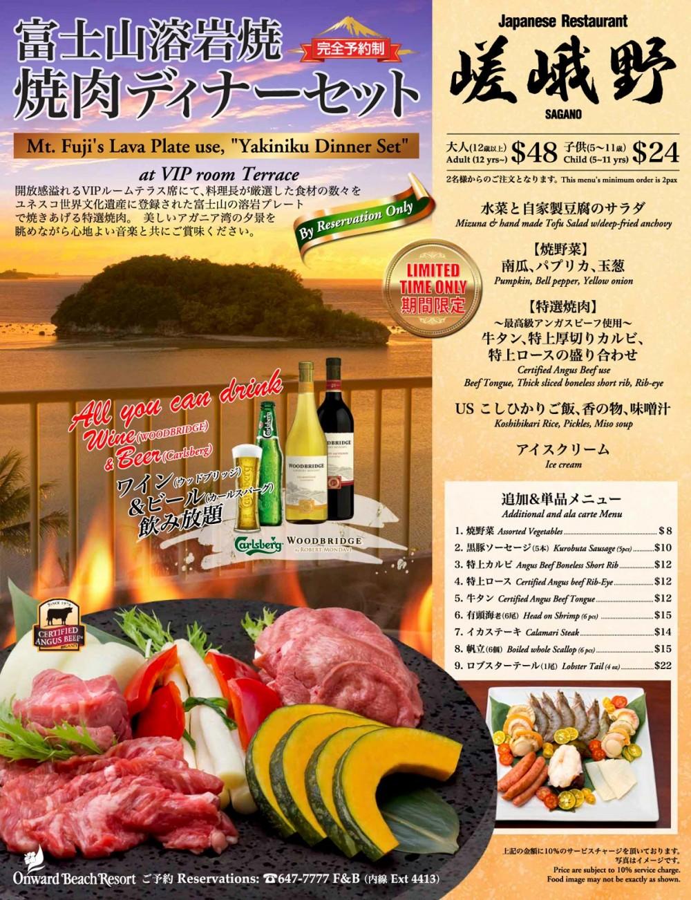 富士山溶岩焼 焼肉ディナーセット (嵯峨野の2014年夏限定ディナー)