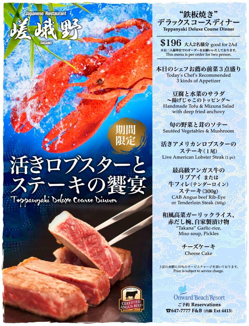 鉄板焼きデラックスコースディナー (嵯峨野の2014年夏限定ディナー)