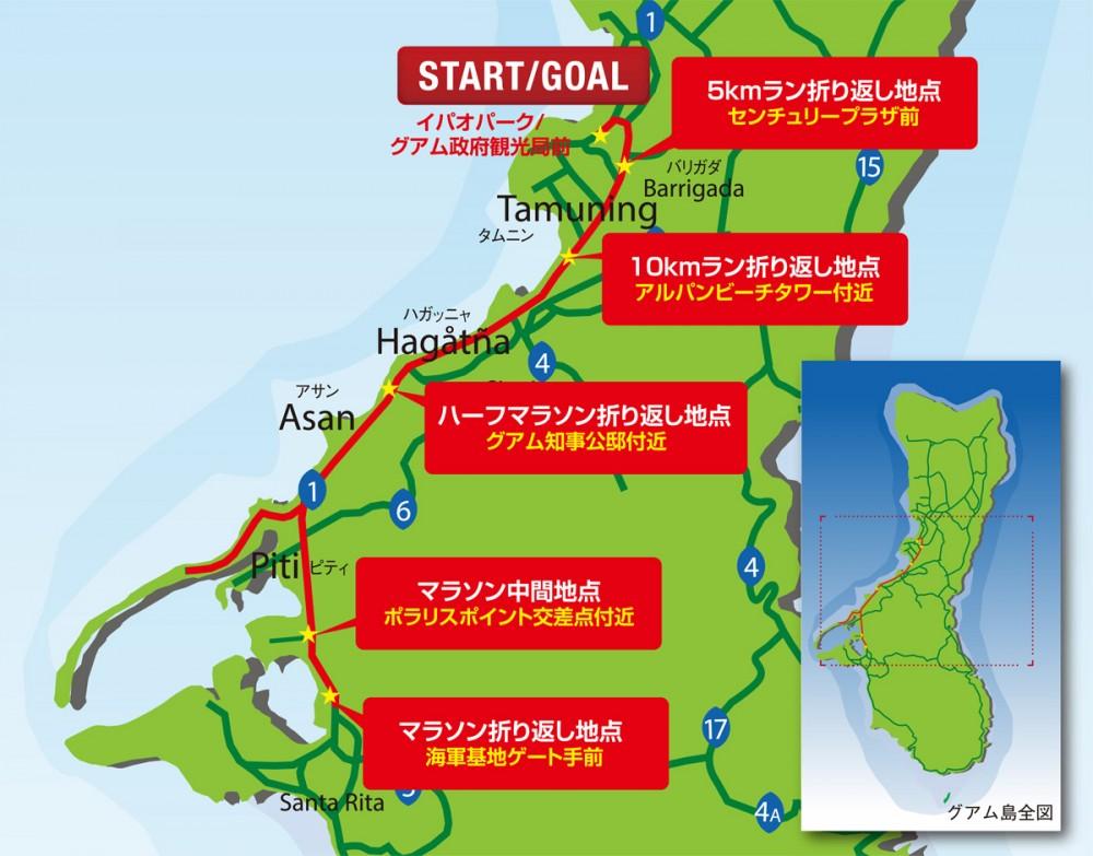 コースマップ グアムインターナショナルマラソン2015