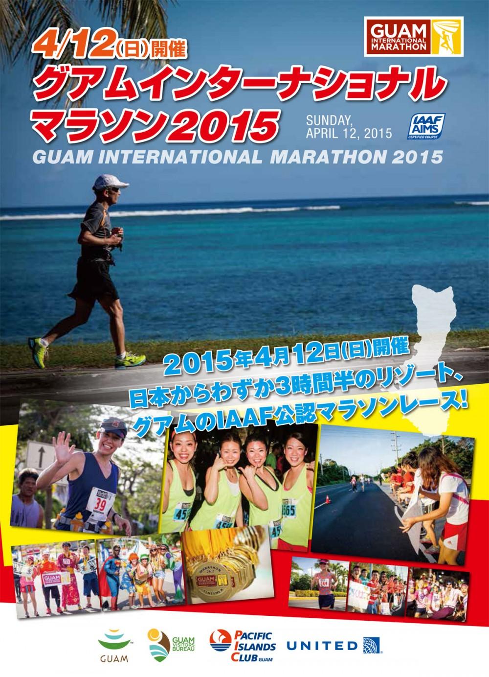 グアムインターナショナルマラソン2015