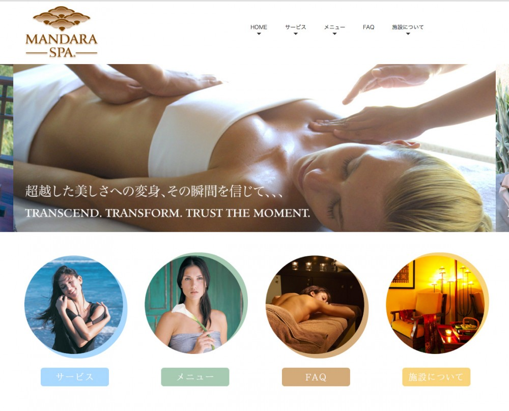 マンダラスパグアムのホームページ