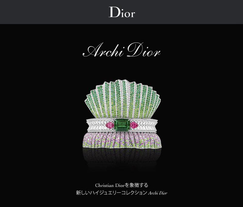 Dior 新しいハイジュエリーコレクション