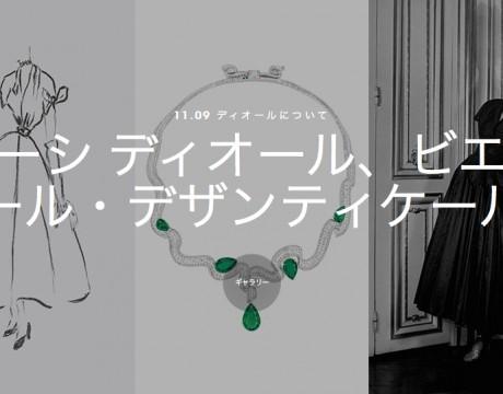 Dior アーシ ディオール ビエンナール デザンティケール