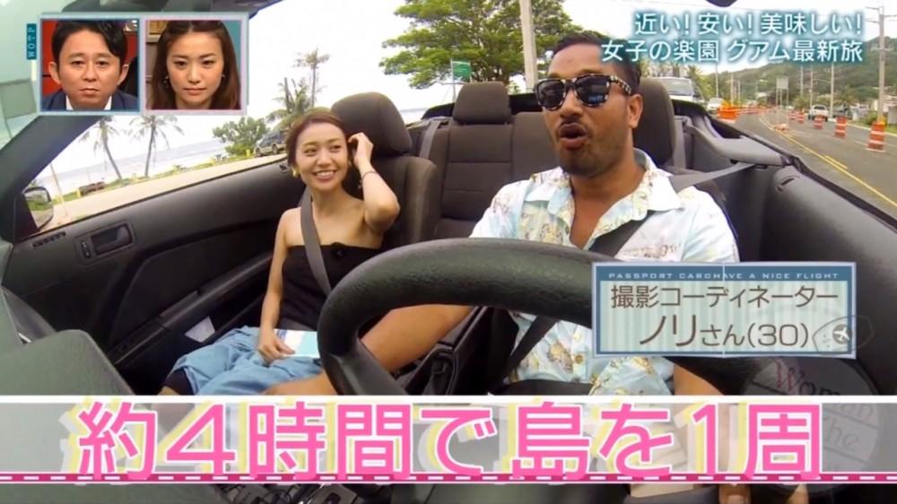 グアム島は、レンタカーなら約4時間で一周できます。 Woman on the Planet (日本テレビ)