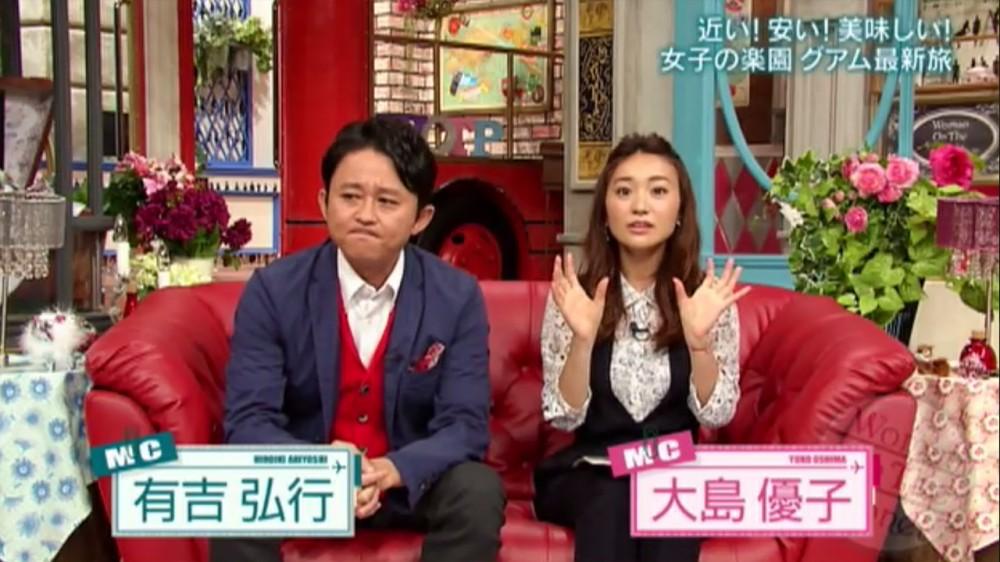 有吉弘行さんと大島優子さん Woman on the Planet (日本テレビ)