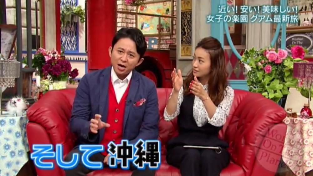 有吉さんは、グアムよりハワイ、グアムより沖縄なのだそうです。 Woman on the Planet (日本テレビ)