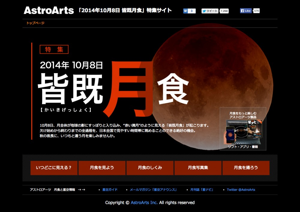 アストロアーツ【特集】2014年10月8日皆既月食