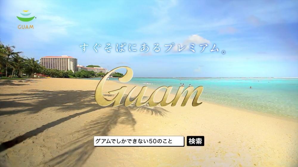 グアム政府観光局の新テレビCM ファミリー篇