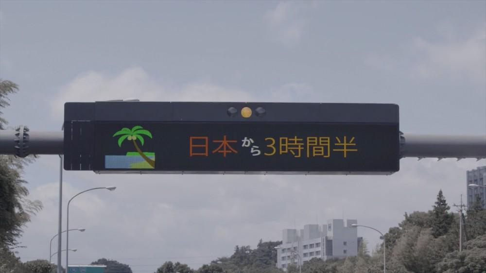 グアム政府観光局の新テレビCM シニア篇