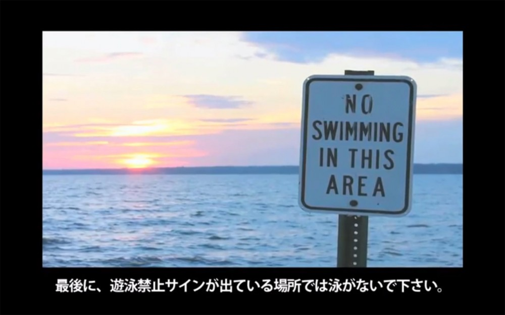 遊泳禁止サインが出ている場所では泳がないこと (グアム政府観光局のセイフティービデオ)
