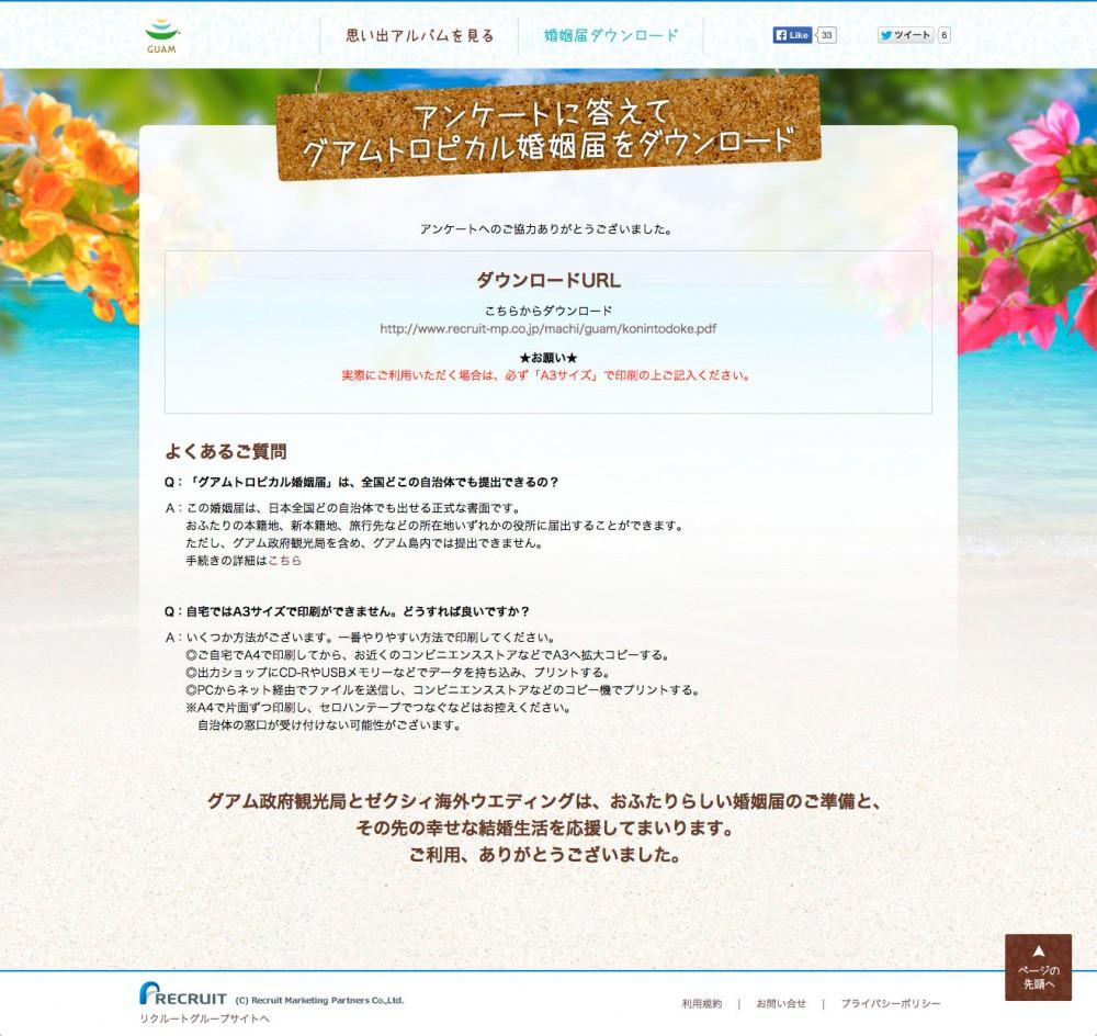 グアムトロピカル婚姻届がダウンロードできるようになりました(2014年12月22日に確認)。