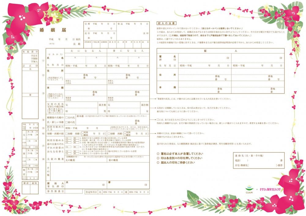 グアムトロピカル婚姻届 1/4