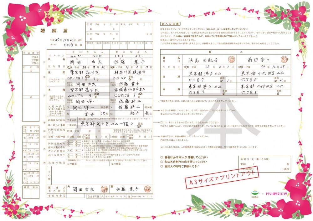 グアムトロピカル婚姻届 3/4