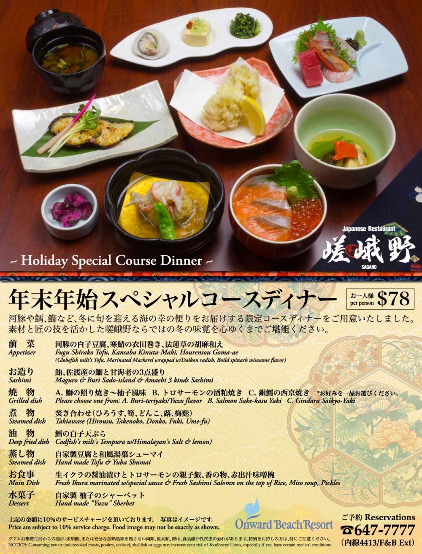 『嵯峨野』の年末年始スペシャルコースディナー