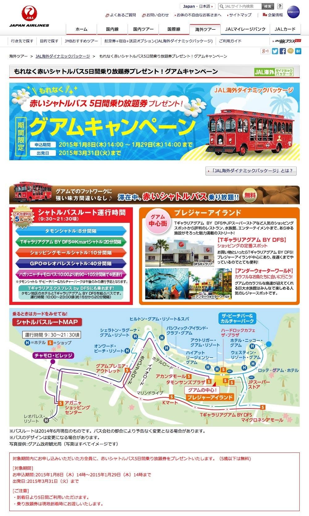 グアムシャトルバス5日間乗り放題券プレゼント (JAL海外ダイナミックパッケージ)