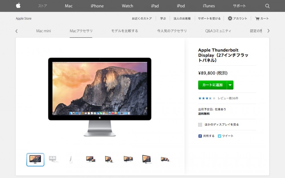 Apple - Thunderbolt Display 日本では89,800円