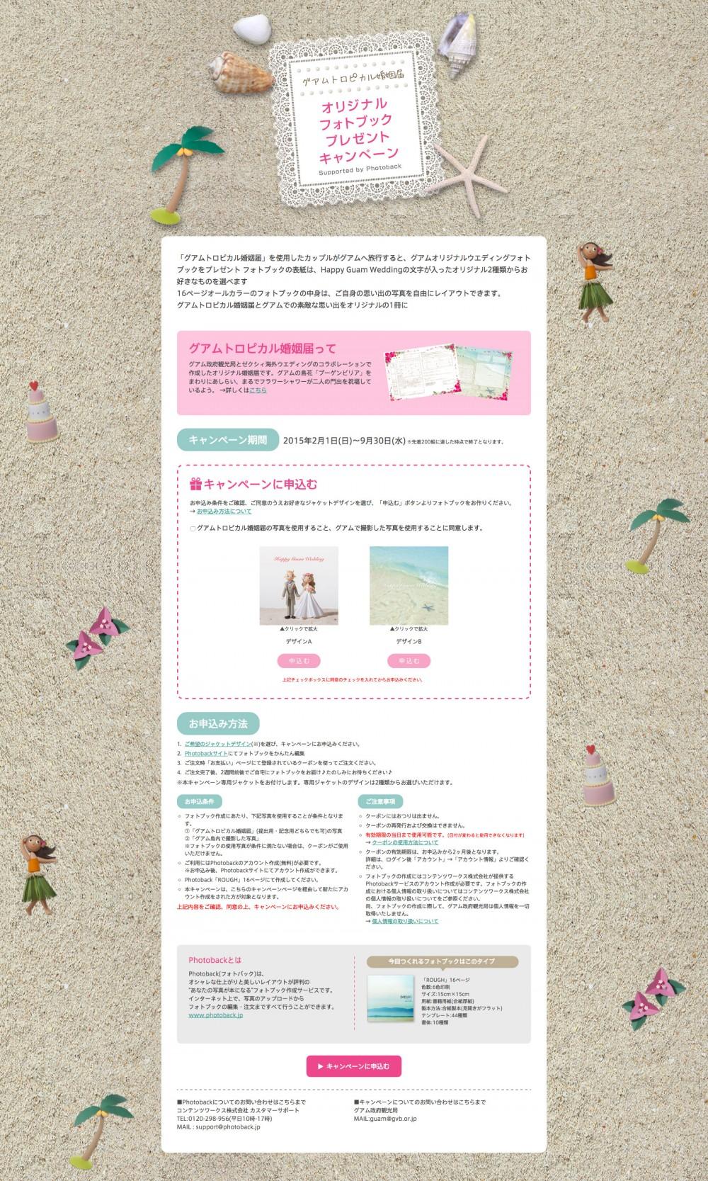 グアムトロピカル婚姻届 オリジナルフォトブックプレゼントキャンペーン