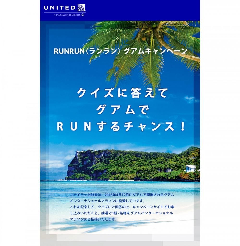 クイズに答えてグアムインターナショナルマラソンを走ろう (ユナイテッド航空 ランラン グアムキャンペーン)