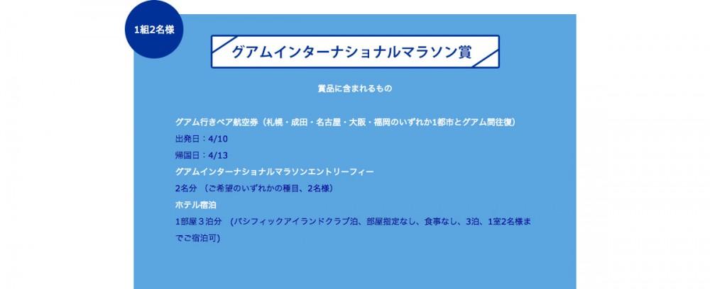 グアムインターナショナルマラソン賞 (ユナイテッド航空 ランラン グアムキャンペーン)