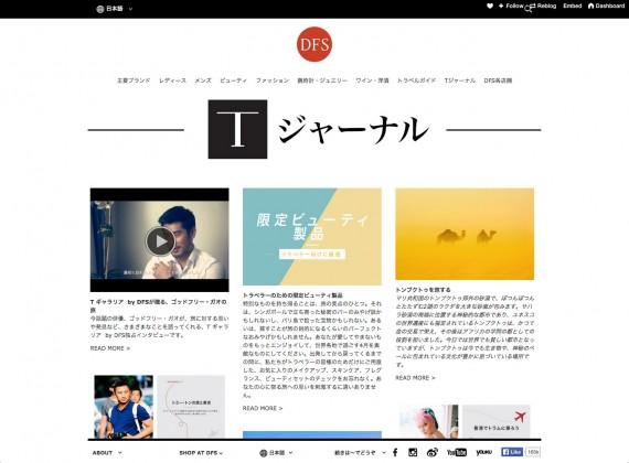 Tギャラリア by DFSの『Tジャーナル』