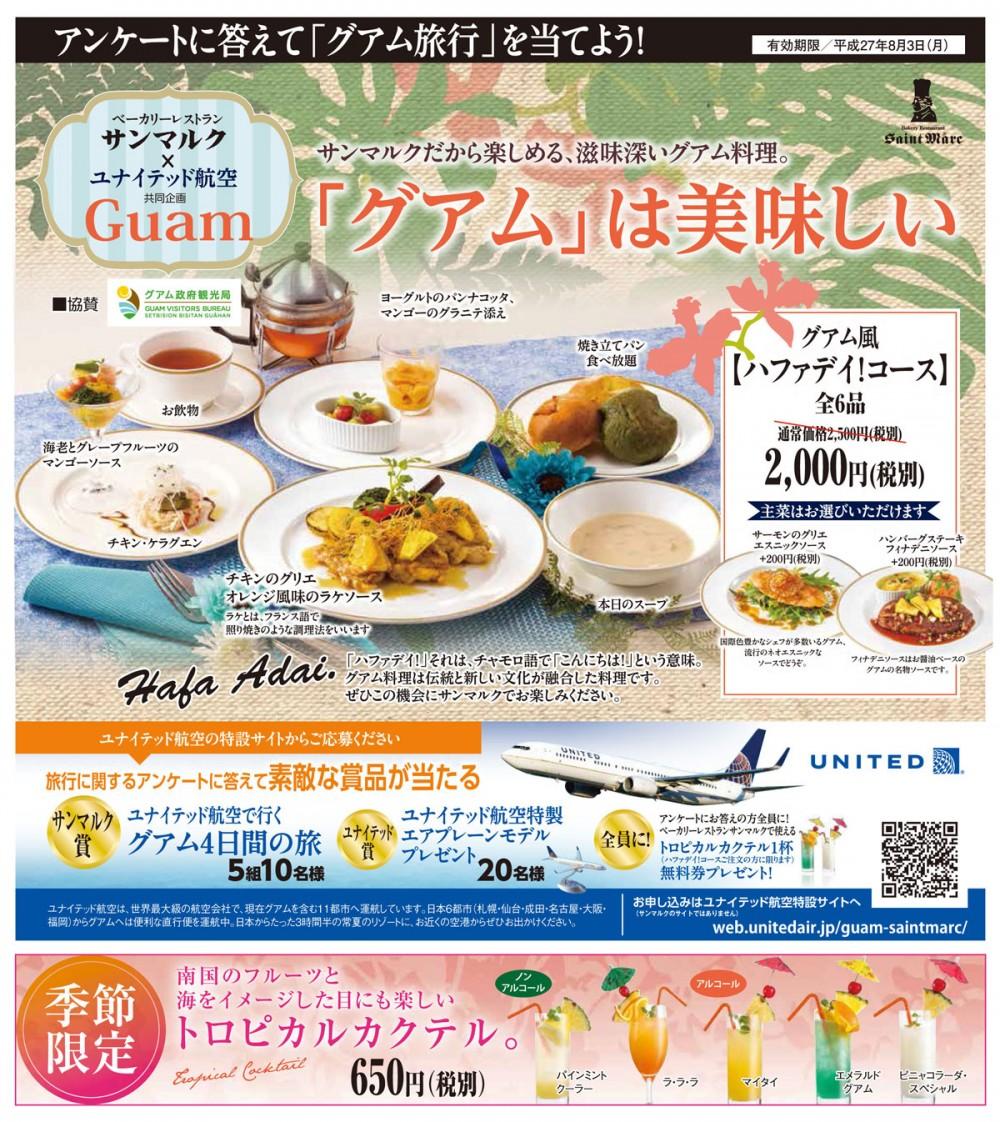 ユナイテッド航空×ベーカリーレストランサンマルク 『グアム』は美味しい キャンペーン