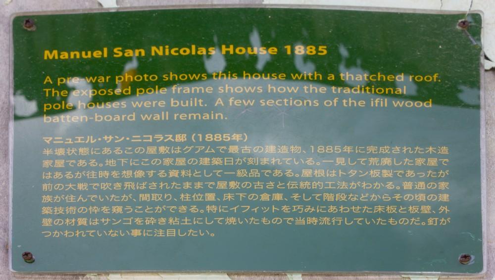 グアム最古の建造物 マニュアル サン ニコラス邸 (1885年) イナラハン