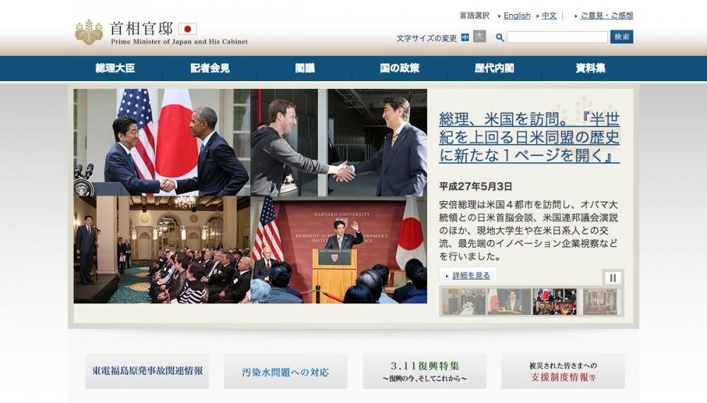 首相官邸ホームページ (Prime Minister of Japan and His Cabinet)