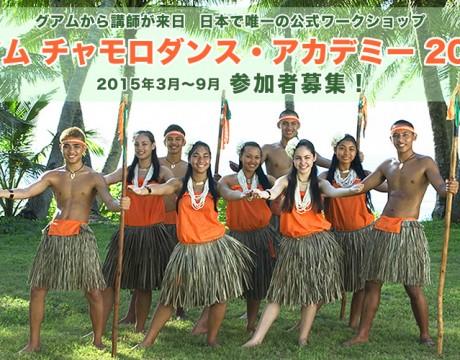 グアムチャモロダンスアカデミー2015