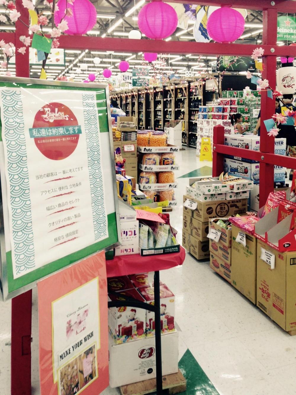 ペイレススーパーマーケットの65周年記念イベント (マイクロネシアモール店)