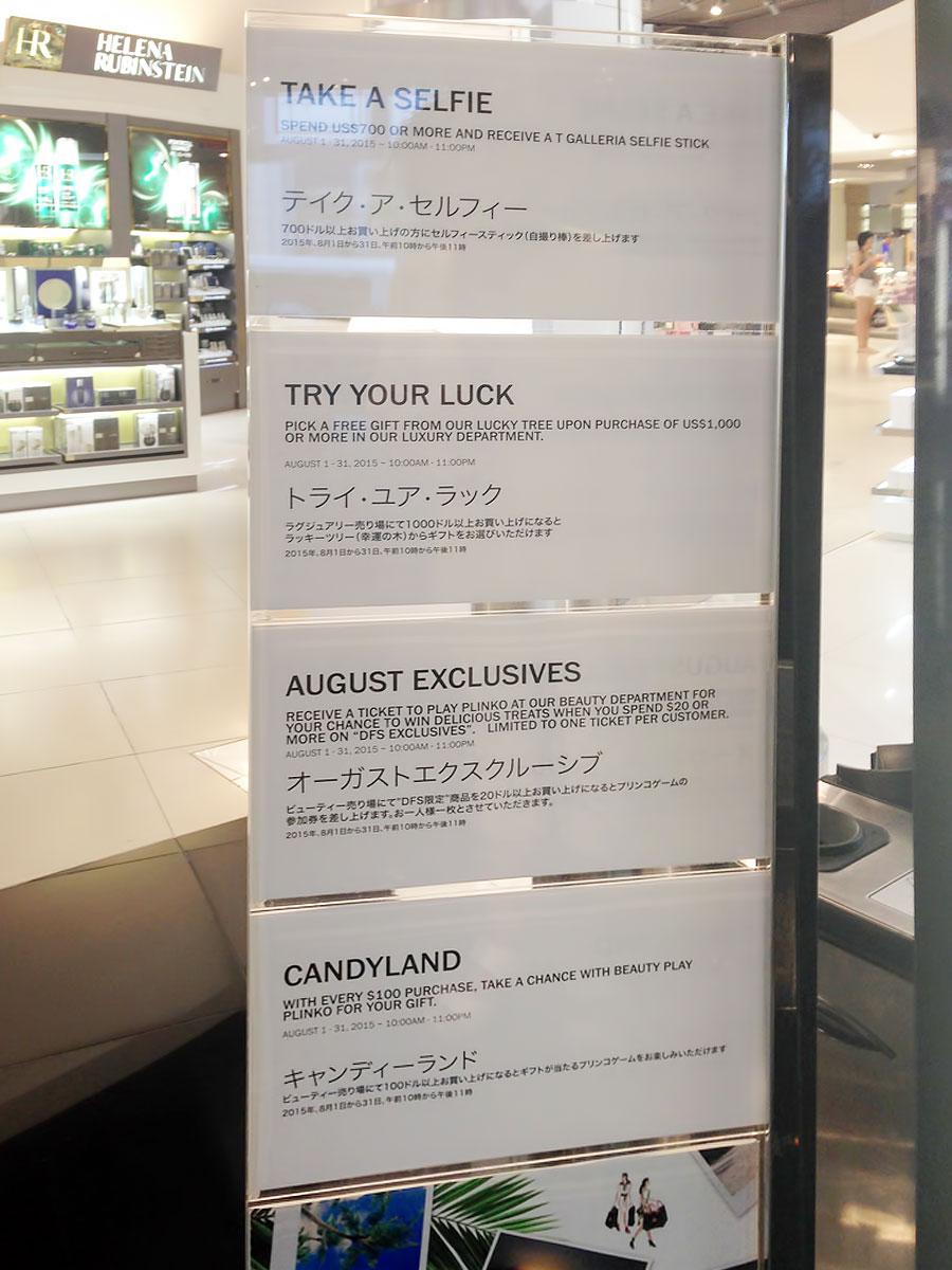 Tギャラリア by DFS グアム 8月のショッピングイベント