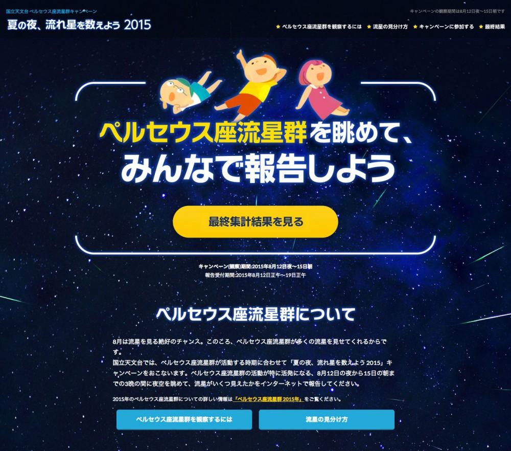 国立天文台「夏の夜、流れ星を数えよう 2015」キャンペーンの最終集計結果