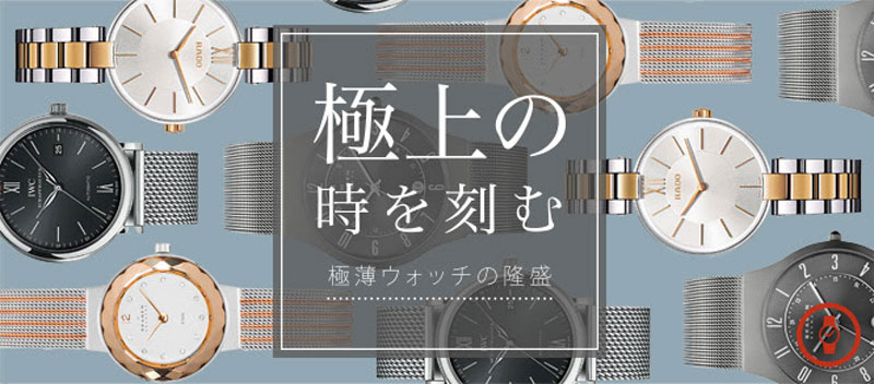 Tギャラリア by DFS 極薄ウォッチ