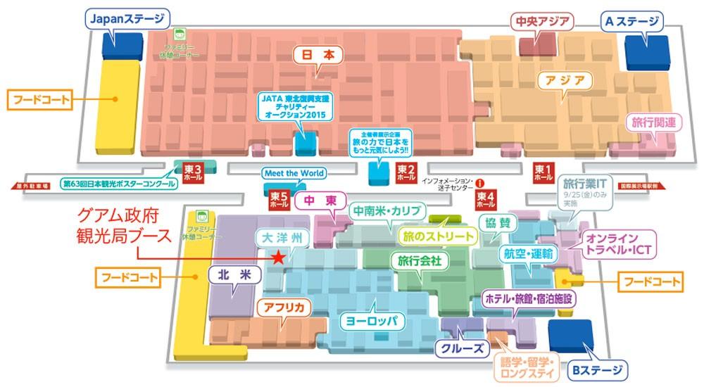 ツーリズムEXPOジャパン2015 館内図