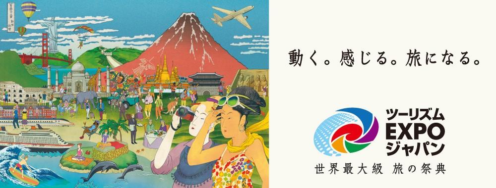 動く。感じる。旅になる。ツーリズムEXPOジャパン2015
