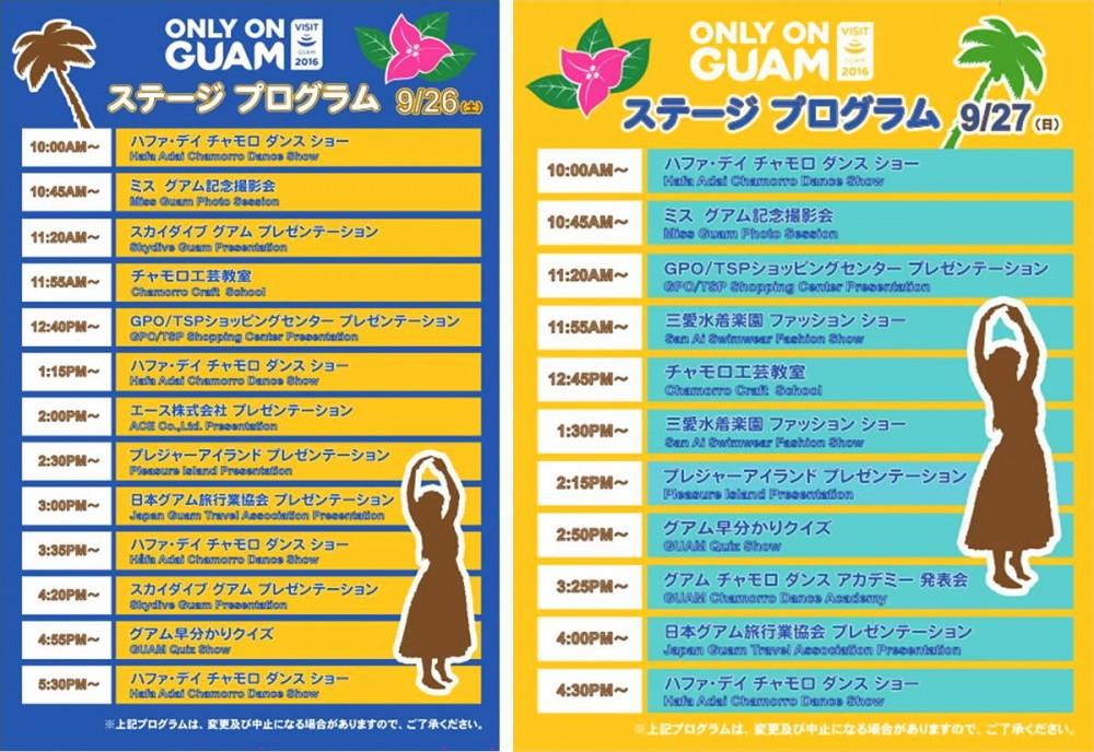 グアムのステージプログラム (ツーリズムEXPOジャパン2015)