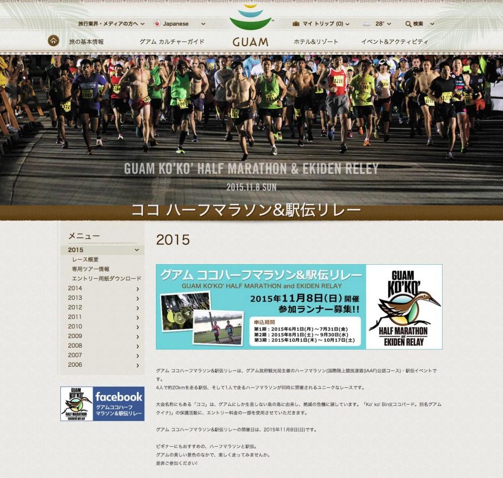 2015年 グアムココハーフマラソン&駅伝リレー