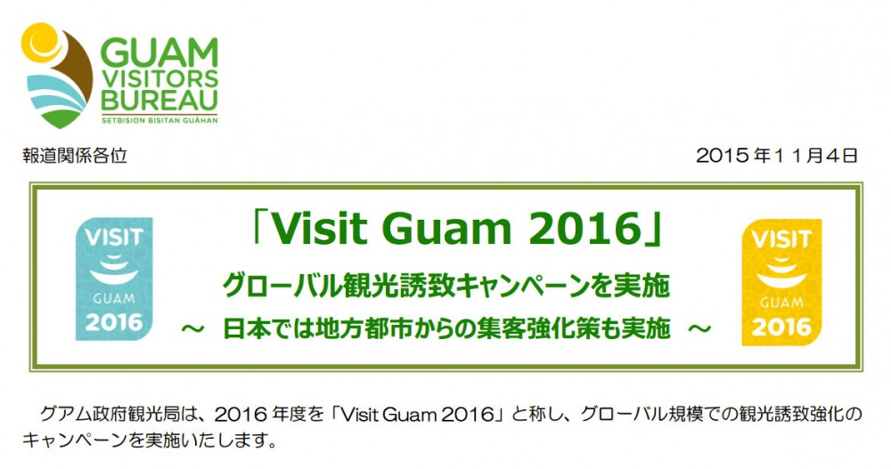 「Visit Guam 2016」グローバル観光誘致キャンペーン
