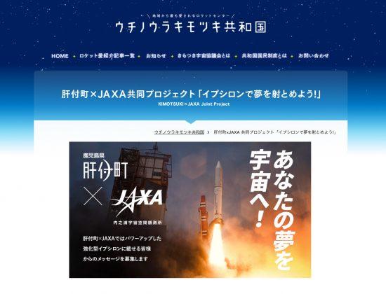 肝付町とJAXA共同プロジェクト「あなたの夢が宇宙へ!」