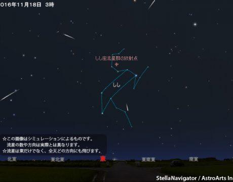 2016年11月17日〜18日 しし座流星群の活動が極大