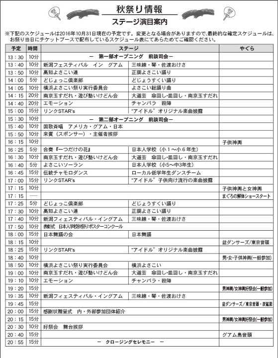 ステージ演目のご案内 第37回 グアム日本人会秋祭り