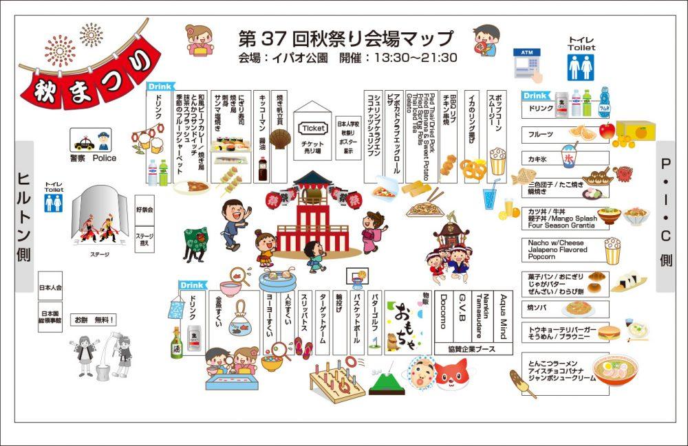 第37回 グアム日本人会秋祭り 会場マップ