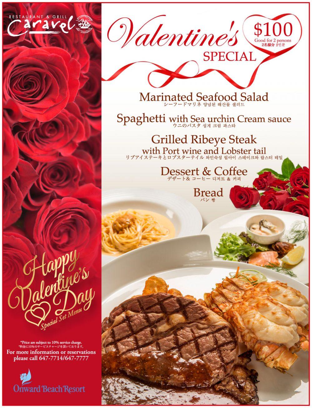 キャラベルのロマンティックディナー($100.00/2名) オンワードのバレンタインディナー