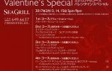 シーグリルの3日間限定バレンタインスペシャルディナー