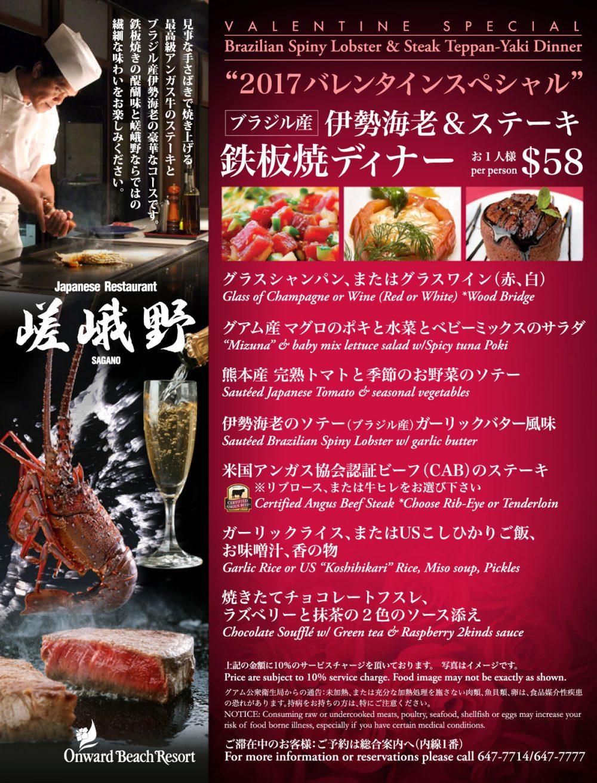 嵯峨野のブラジル産伊勢海老&ステーキ鉄板焼ディナー($58.00) オンワードのバレンタインディナー