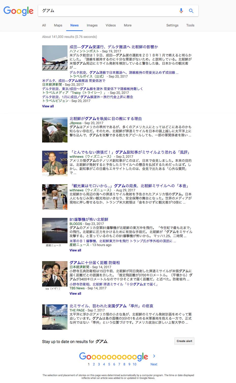 ニュースの検索結果 グーグル グアム