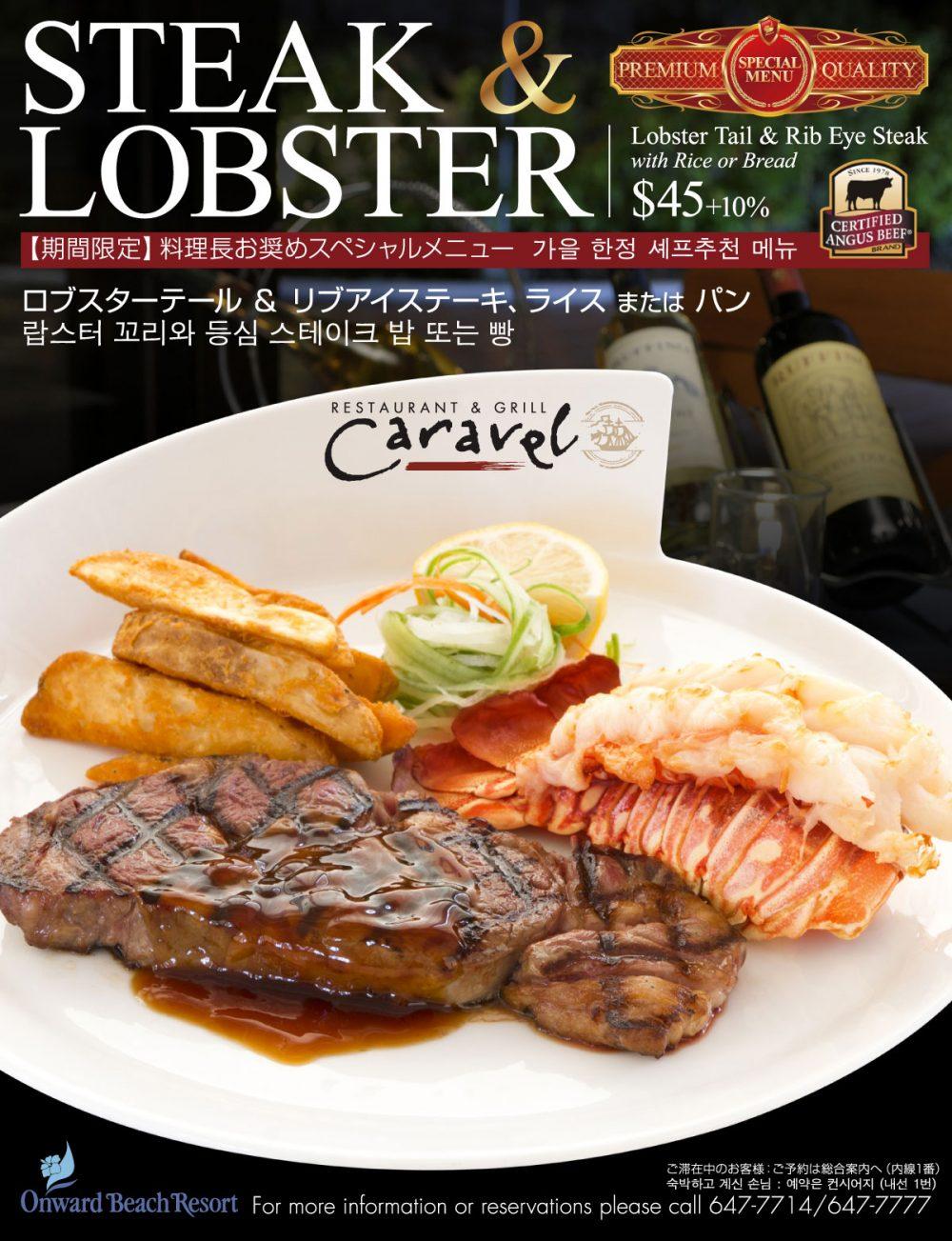 ロブスターテール&リブアイステーキ($45.00/1名) キャラベル オンワードビーチリゾート