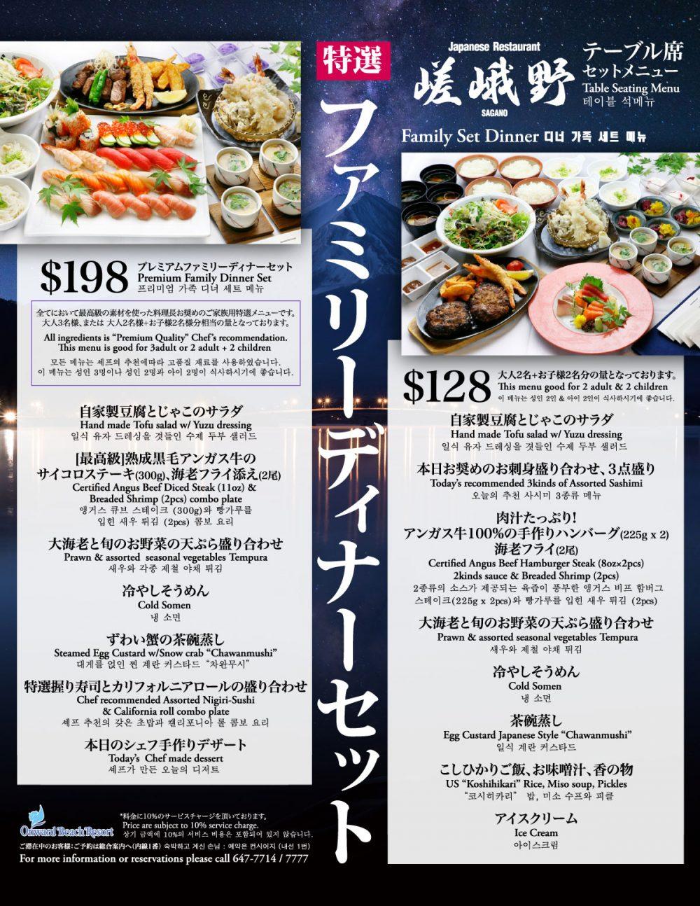 特選ファミリーディナーセット $198.00(大人2名+子供2名分) 嵯峨野 オンワードビーチリゾート